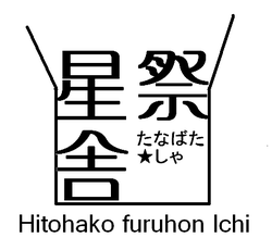 Hitohako02_03__2_1